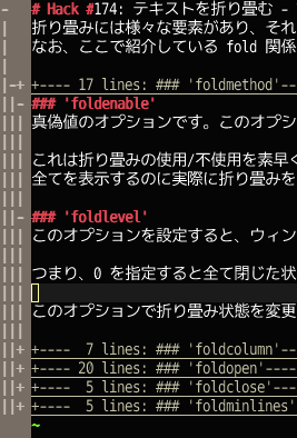 setlocal foldcolumn=4 を設定した例